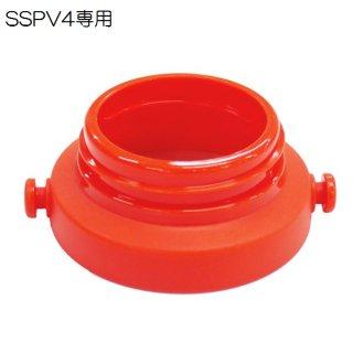 SSPV4用 ショルダーベルトジョイント(赤色) 3Dストローボトル専用 P-SSPV4-SBJ/518195