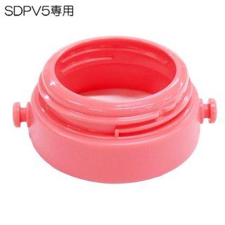 SDPV5用 ショルダーベルトジョイント(ピンク) 3Dダイレクトボトル専用 P-SDPV5-SBJ/518126