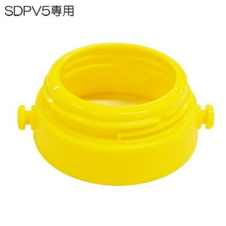 SDPV5用 ショルダーベルトジョイント(黄色) 3Dダイレクトボトル専用 P-SDPV5-SBJ/518133