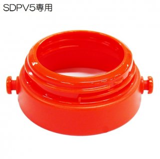 SDPV5用 ショルダーベルトジョイント(赤色) 3Dダイレクトボトル専用 P-SDPV5-SBJ/518157