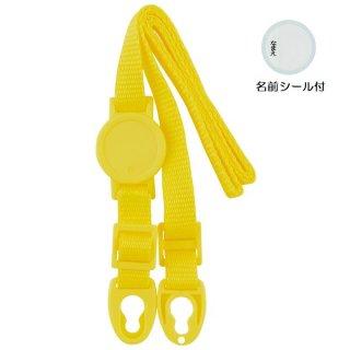 SSPV4/SDPV5用 肩ベルト(黄色) P-SSPV4/SDPV5-SB/518034