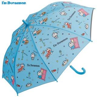 【同梱不可・送料770円】子ども用キャラクター傘(55cm) I'm Doraemon(アイム ドラえもん) ひみつ道具/UB1N_493942