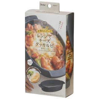 チーズタッカルビメーカー ブラック/ROR1T_501227
