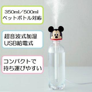 スティック付ダイカットミスト加湿器 ミッキーマウス/STST1D_519826