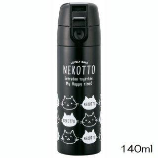 ワンプッシュプチステンレスマグボトル 140ml ねこっと−NEKOTTO−(黒)/SMBC1D_515590
