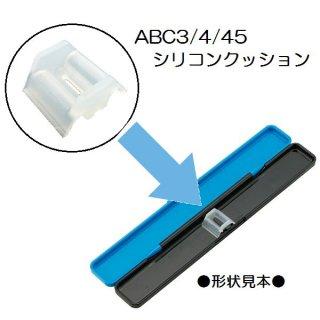 ABC3/ABC4/ABC45 シリコンクッション P-ABC3-CU/538520