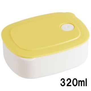 おかず冷凍作りおき容器[S] 320ml パウダーパステル イエロー/SLD1_536083