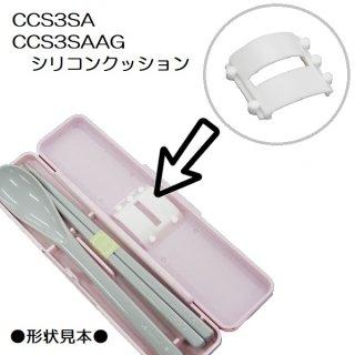 CCS3SA/CCS3SAAG シリコンクッション P-CCS3SA-CU/538544