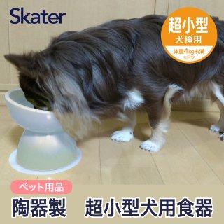 【ペット用品】陶器製 超小型犬用食器 アイボリー(ホワイト)/CHOB1_536205