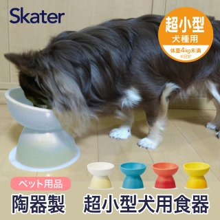 【ペット用品】陶器製 超小型犬用食器 ミント(ブルー)/CHOB1_536229