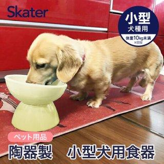 【ペット用品】陶器製 小型犬用食器 アイボリー(ホワイト)/CHOB2_536250