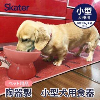 【ペット用品】陶器製 小型犬用食器 オレンジ/CHOB2_536274