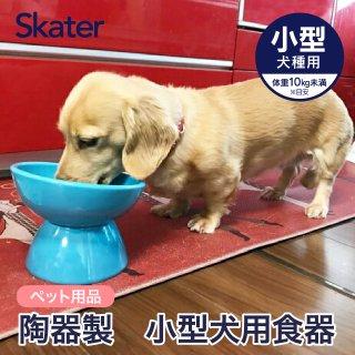 【ペット用品】陶器製 小型犬用食器 ミント(ブルー)/CHOB2_536281