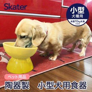 【ペット用品】陶器製 小型犬用食器 イエロー/CHOB2_536298
