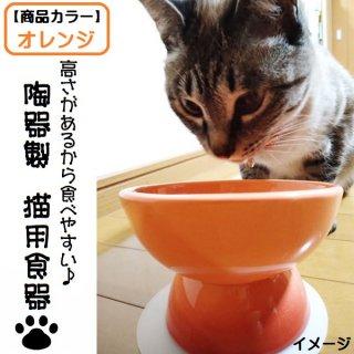 【ペット用品】陶器製 猫用食器 オレンジ/CHOB4_536311