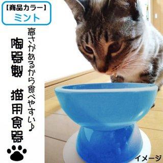 【ペット用品】陶器製 猫用食器 ミント(ブルー)/CHOB4_536328