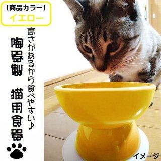 【ペット用品】陶器製 猫用食器 イエロー/CHOB4_536335