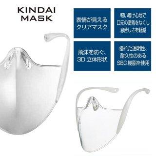 近大マスクの通販|受託販売スケーター株式会社 近畿大学が開発したいま話題の商品 マウスシールド フェイスシールド ガード 表情が見える  透明マスク /MSKDT1_546013