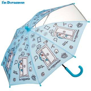 【同梱不可・送料770円】子ども用傘(35cm) I'm Doraemon(アイム ドラえもん)/UB0_521003