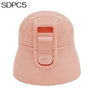 SDPC5専用 キャップユニット(ピンク色) P-SDPC5-CU/538612
