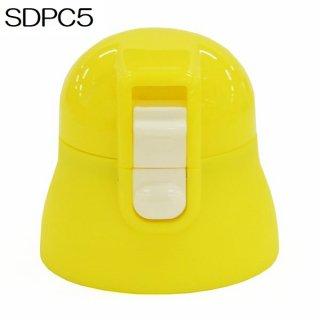 SDPC5専用 キャップユニット(黄色) P-SDPC5-CU/538629