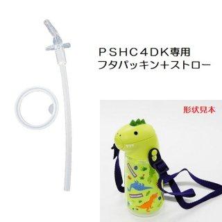 PSHC4DK専用 フタパッキン・ストローセット P-PSHC4DK-PS/547041
