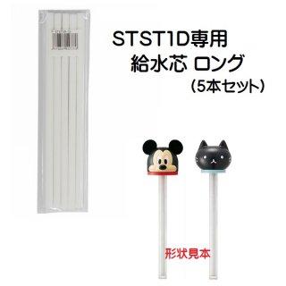 スティック付ダイカットミスト加湿器(品番STST1D)専用 ロング(500ml)用 給水芯長5本セット P-STST1D-CL/557330