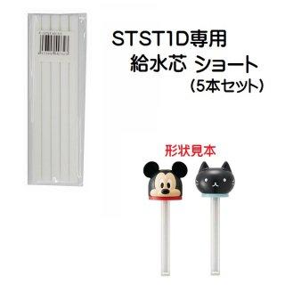 スティック付ダイカットミスト加湿器(品番STST1D)専用 ショート(350ml)用 給水芯短5本セット P-STST1D-CS/557323