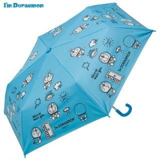 子供用 晴雨兼用折りたたみ傘(50cm) I'm Doraemon(アイム ドラえもん)/UBOTSR1_552991