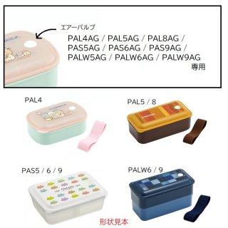 PAL / PAS / PALW パッキン一体型シリーズ専用 エアーバルブ P-PA-AV/555640
