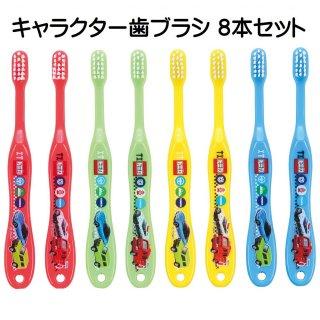 園児用 歯ブラシ8本セット トミカ/TB5SE_561979