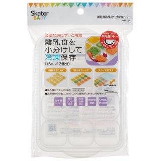 離乳食冷凍小分けトレー 15ml×12 ベビー用品/TRMR12N_544958