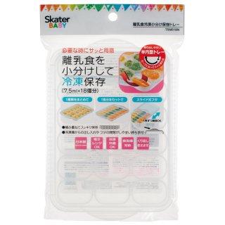 離乳食冷凍小分けトレー 7.5ml×18 ベビー用品/TRMR18N_544965