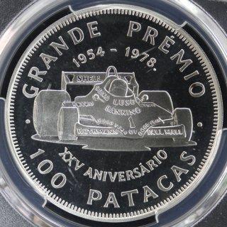中国 China マカオグランプリ 25周年記念 100パタカ銀貨 1978年 PCGS PR68 DEEP CAMEO