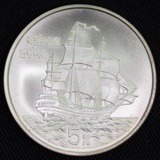中国 China 中国帆船 皇后号 万里の長城 5元銀貨 マット 1986年