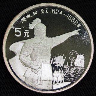 中国 China 鄭成功 Zheng Cheng Gong 5元銀貨 プルーフ 1992年