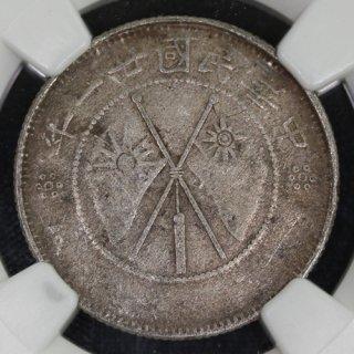 中国 China 雲南省 Yunnan 20セント銀貨 中華民国21年 1932年 NGC VF20