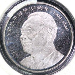 中国 China �小平生誕100周年 壹圓 2004年