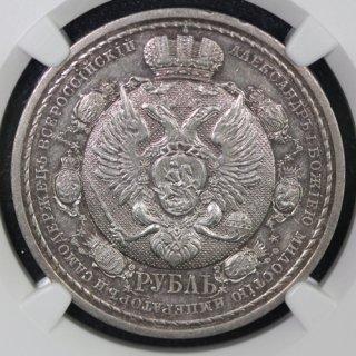 ロシア Russia ナポレオン撃退100年 ルーブル銀貨 1912年 NGC AU53