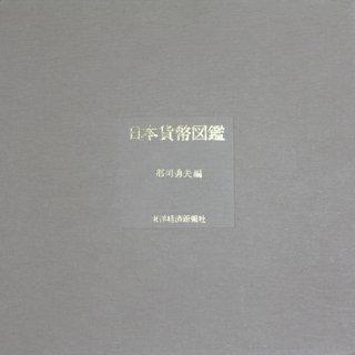 日本貨幣図鑑 郡司勇夫編 東洋経済新報社 昭和56年