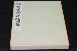改定増補 古貨幣価格図譜 小川浩編 昭和49年
