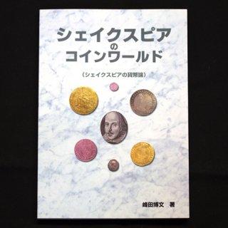 シェイクスピアのコインワールド 峰田博文著 個人書店