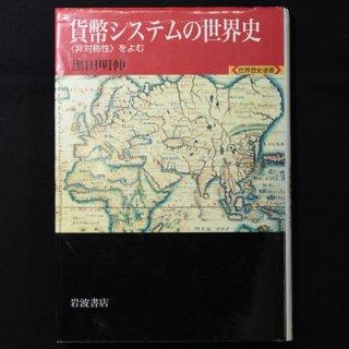 貨幣システムの世界史 <非対称性>をよむ 黒田明伸著 岩波書店