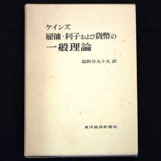 雇傭・利子および貨幣の一般理論 ケインズ著 塩谷九十九訳 東洋経済新報社