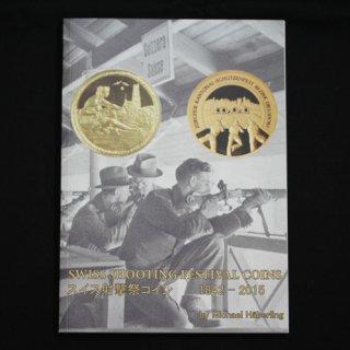 スイス 射撃祭 現代射撃祭 カタログ Swiss Shooting Festival Coins Catalogue 1842-2015年