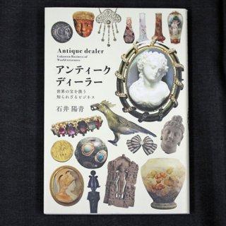 アンティークディーラー 世界の宝を扱う知られざるビジネス 石井陽青著 朝日新聞出版