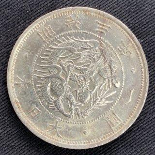 旧1円銀貨 明治3年 1870年 普通円 有輪 極美