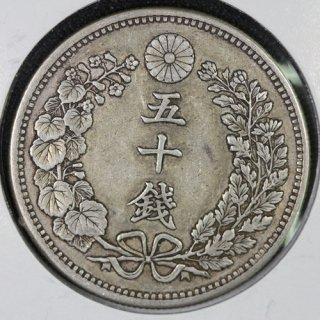 竜50銭銀貨 明治30年(1897年) 下切