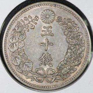 竜50銭銀貨 明治32年(1899年)
