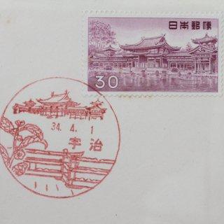 切手 動植物国宝図案 平等院鳳凰堂 1959年 昭和34年 30円 初日印 郵便文化部発行